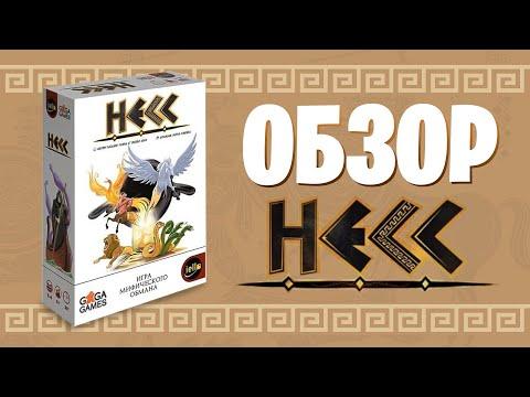 НЕСС - обзор настольной игры с древнегреческой тематикой (Nessos)