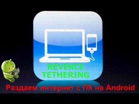 Как раздать интернет с ПК на Андроид по USB