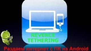 видео Получить интернет по usb с компьютера на Android 2.1
