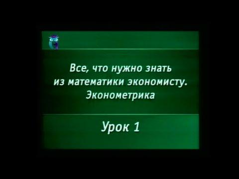 Математика. Урок 8.1. Эконометрика. Ряды динамики