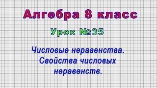 Алгебра 8 класс (Урок№35 - Числовые неравенства. Свойства числовых неравенств.)