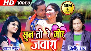 Dilip Ray | Sarla Gandharw | Cg Karma Song | Sun To Re Mor Jawara | New Chhattisgarhi Geet |HD Video