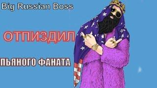 Big Russian Boss ДАЛ ОТПИЗДИЛ ПЬЯНОГО ФАНАТА👊