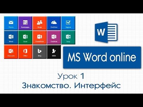 MS Word Online. Урок 1: Знакомство. Интефейс