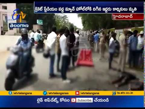 Two Workers Died | While Cleaning Manhole | at Uppal Cricket Stadium