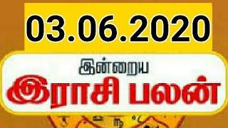 இன்றைய ராசி பலன் 03.06.2020 Today Rasi Palan in Tamil/Horoscope/nalaya rasipalan/all in one Nandhini