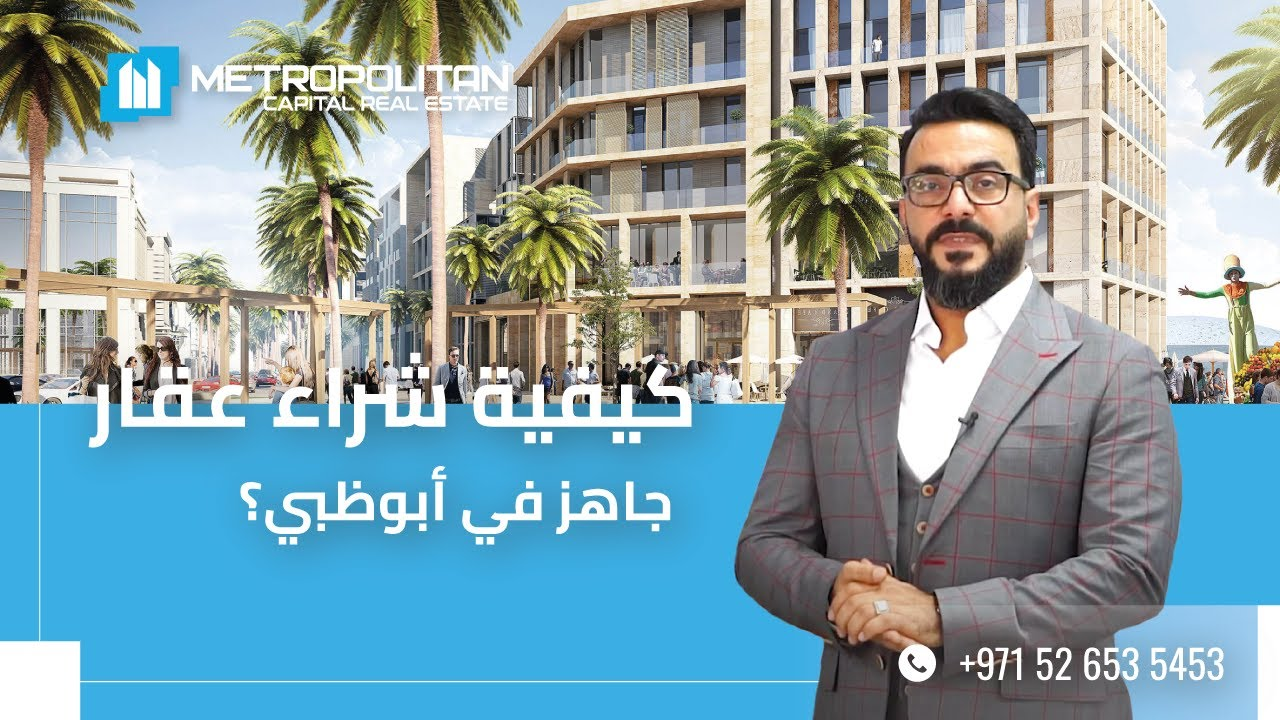 How to buy a ready property in Abu Dhabi?