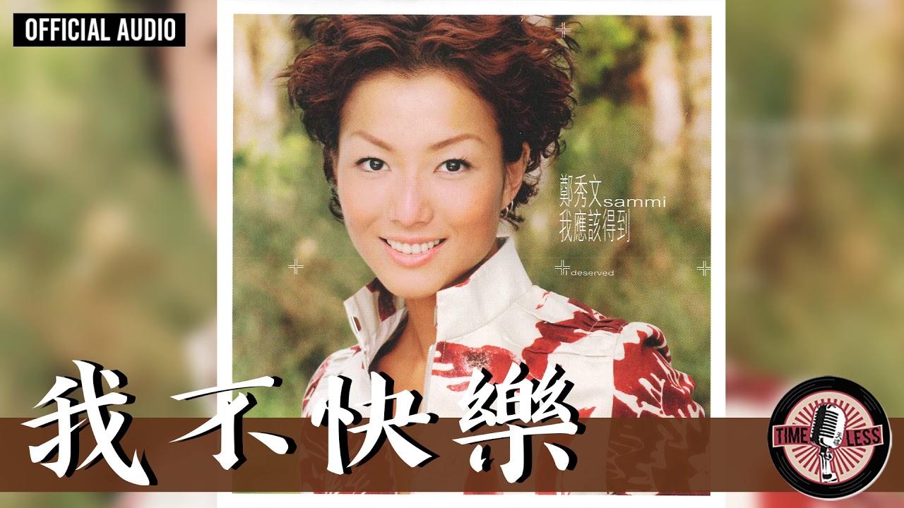 鄭秀文 Sammi Cheng -《我不快樂》Official Audio(國)|我應該得到 全碟聽 06/11 - YouTube