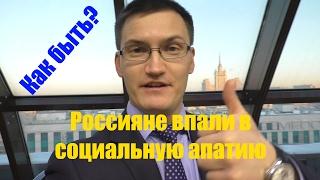 Россияне впали в социальную апатию. Кризис время возможностей или опасностей?