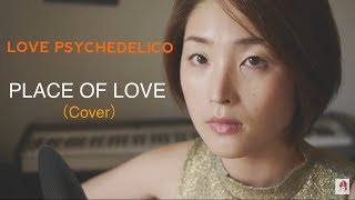 (cover)LOVE PSYCHEDELICO - Place Of Love 映画「昼顔」主題歌
