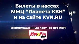 КВН 5 и 14 марта съемки 1/8 финала Высшей лиги