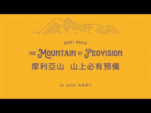 摩利亞山: 山上必有預備   Mount Moriah: The Mountain of Provision