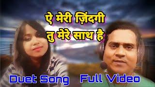 ऐ मेरी Zindagi Tu Mere साथ है Full Video Song