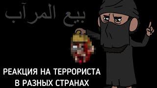 Реакция на террориста в разных странах