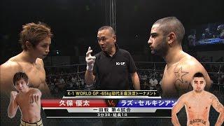 Kubo Yuta vs Raz Sarkisjan 【K-1 WORLD GP -65kg founder playoff tournament first round④】