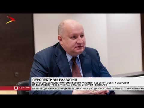 Вячеслав Битаров и Сергей Чеботарев обсудили вопросы социально-экономического развития республики