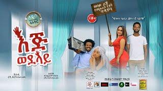 እጅ ወደላይ  Ethiopian Funny Satire Comedy Theatre EjWedelay እጅ ወደላይ ትያትር የምርቃት ፕሮግራም, Million Berhane
