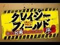 『クレイジーフィールド 潜入! 台湾デッドスポット』シリーズ予告
