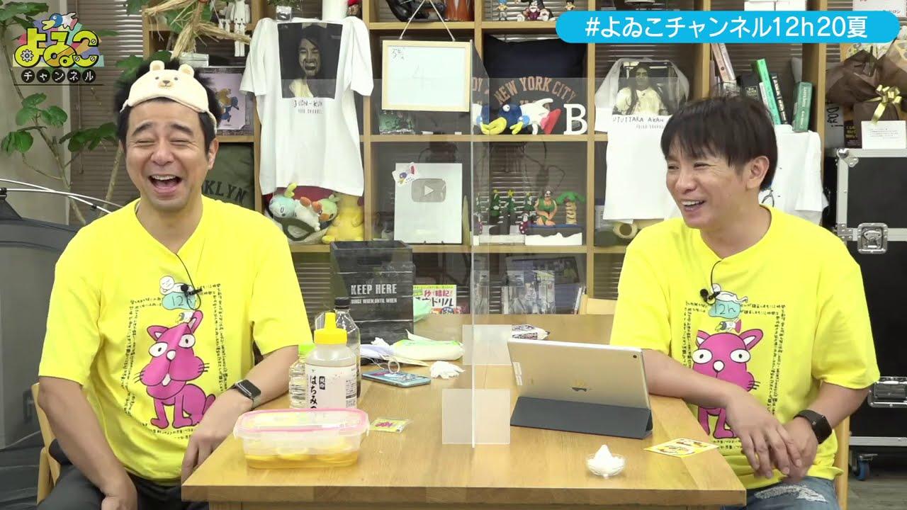 チャンネル よゐこ