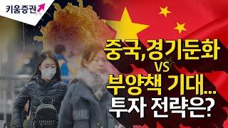 [주식투자] 글로벌 시장 속으로 / 중국, 경기둔화 …