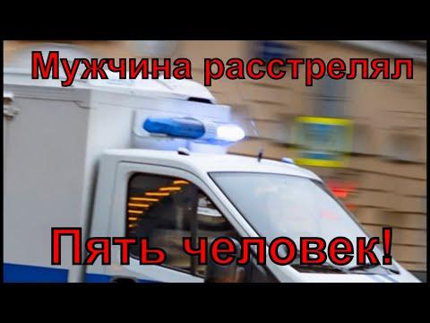 В Рязанской области мужчина расстрелял пять человек