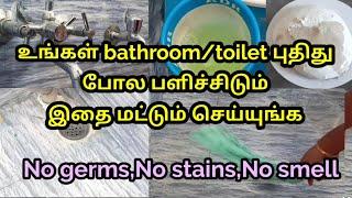 உங்கள் bathroom பத்தே நிமிடத்தில் புதிது போல பளிச்சிட இதை செய்யுங்க/easy bathroom cleaning routine