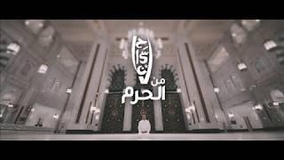 فيلم إحسان من الحرم | أحمد الشقيري
