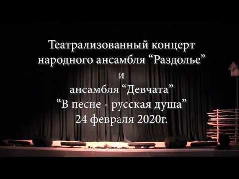 """2020.02.24 - Театрализованный концерт """"В песне - русская душа"""" Раздолье - Девчата"""