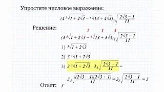1.2 Упростите числовое выражение