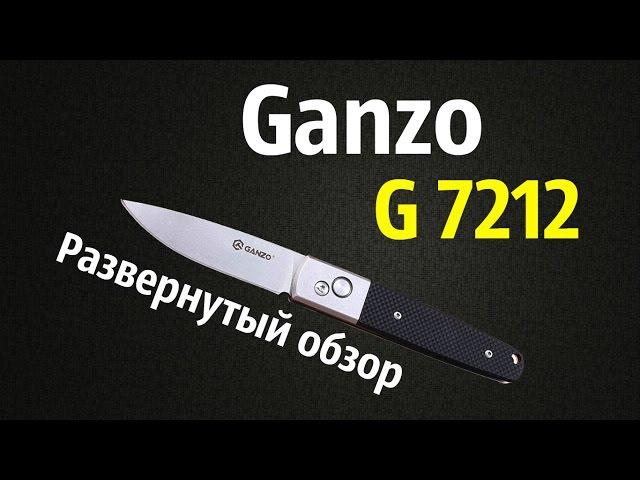 Обзор ножа Ganzo G7212 || (7211)