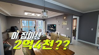 인테리어 잘 된 해운대 30평대 아파트가 이 가격이야?…