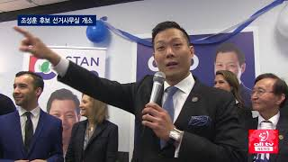 조성훈 후보 선거사무실 개소 ALLTV NEWS EAST 17APR18