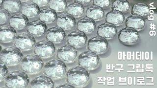 마머데이 반구 그립톡 제작 VLOGㅣ레진 그립톡,물방울…