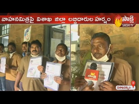 YSR Vahana Mitra 10000 Scheme | Auto Drivers Face To Face | Visakhapatnam | Sakshi TV