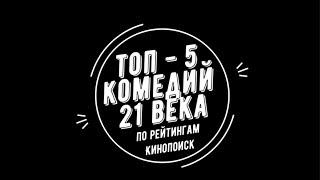ТОП - 5 комедий 21 века по рейтингам КиноПоиск
