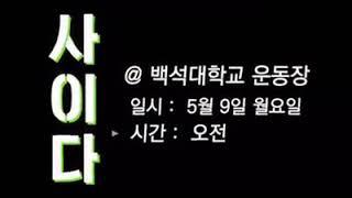 [2016] (동행) 체육대회 홍보영상