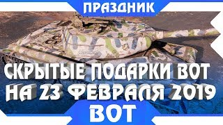 ПОДАРОК НА 23 ФЕВРАЛЯ WOT 2019, ПРЕМИУМ ТАНКИ И КАМУФЛЯЖ, ЗАЩИТНИКА БОЛЬШЕ НЕ БУДЕТ В world of tanks