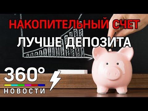 Накопительный счет - альтернатива депозиту