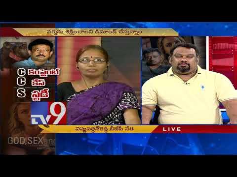 RGV's GST || BJP Vishnu Vardhan Vs AIDWA Mani - TV9 Trending