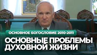 Основные проблемы духовной жизни (МДА, 2010.09.06) — Осипов А.И.