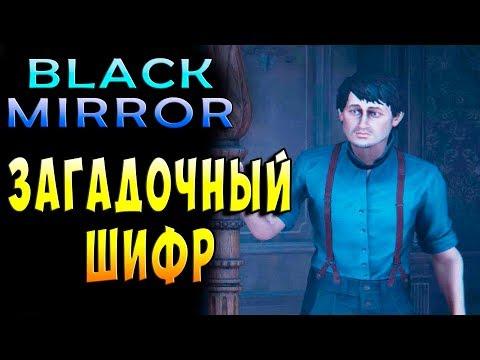 ГОЛОВОЛОМКА! ЗАГАДОЧНЫЙ ШИФР - Black Mirror (Черное зеркало) Хоррор прохождение #3