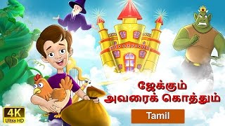 ஜேக்கும் அவரைக் கொத்தும் | Jack and The Beanstalk in Tamil | Fairy Tales in Tamil |Tamil Fairy Tales