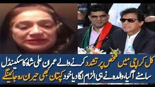 Pakistan News - Step Mother Rehana Shah Exposing Imran Ali Shah