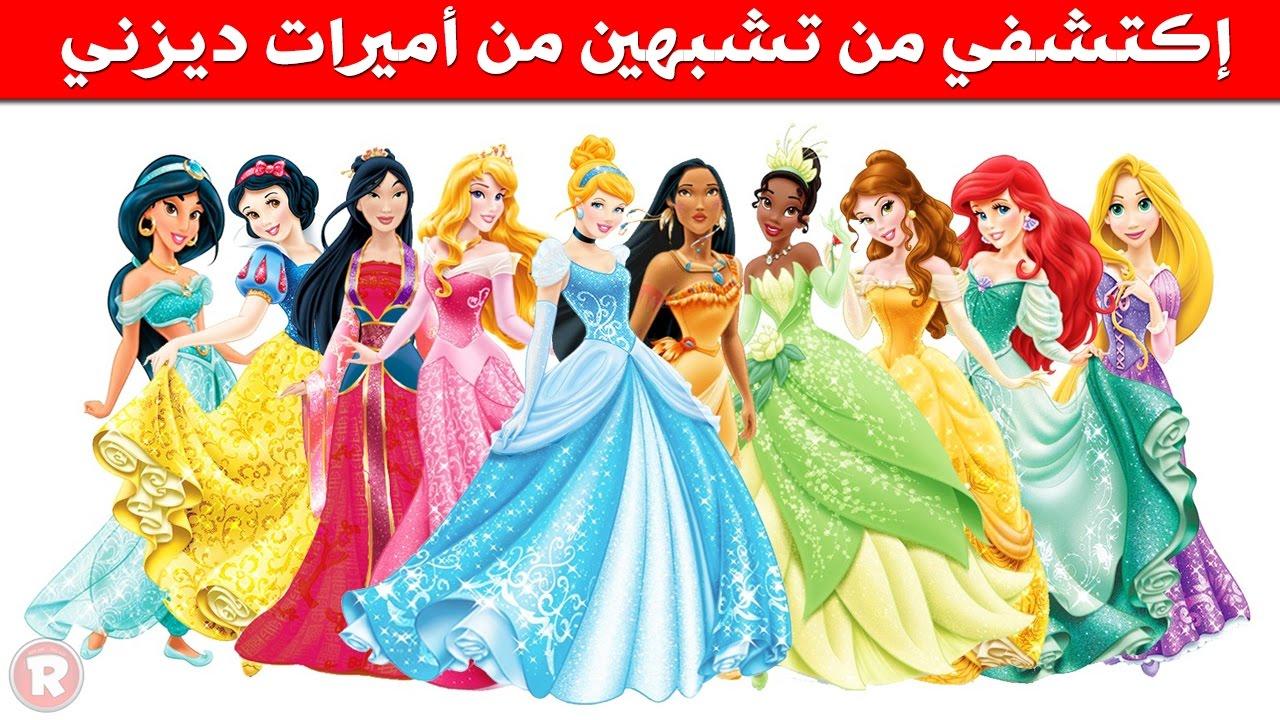 إكتشفي من تشبهين من أميرات الرسوم المتحركة بحسب شهر ميلادك Youtube