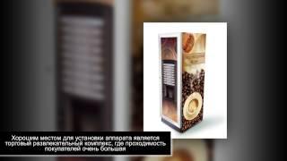 Бизнес на кофейных автоматах: вендинг бизнес идея(Бизнес на кофейных автоматах вендинг бизнес идея Как заработать на вендинговых автоматах., 2014-03-17T19:18:49.000Z)