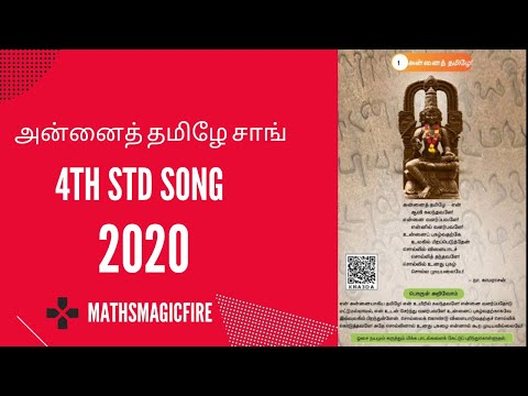 Annai tamize 4th standard video song new book2019 in tamil term-1