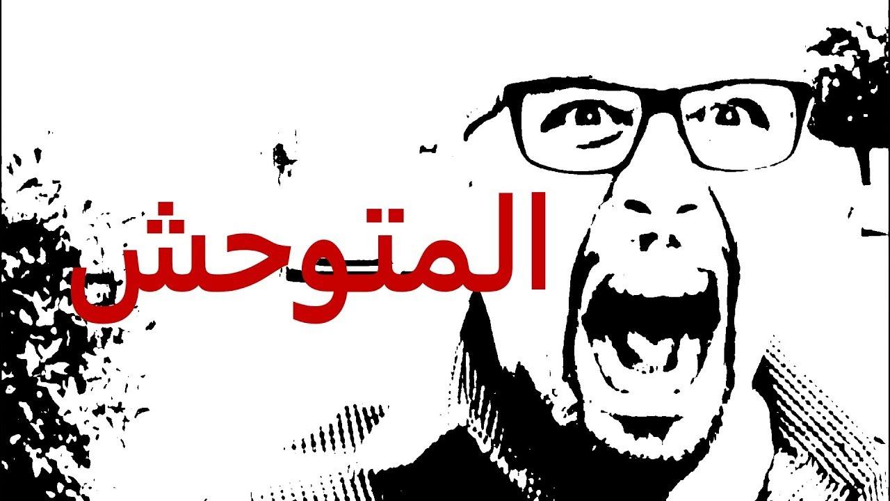 April Fool short Film المتوحش-كذبة نيسان فيلم قصير