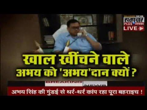 Bahraich:  Inhuman behavior of DM Abhay Kumar
