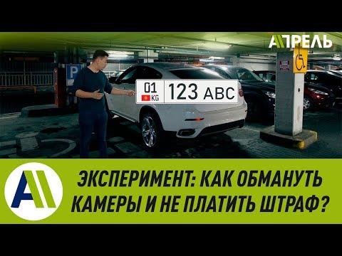 видео: Эксперимент: как обмануть камеры на дорогах и не платить штрафы? \\ Апрель ТВ