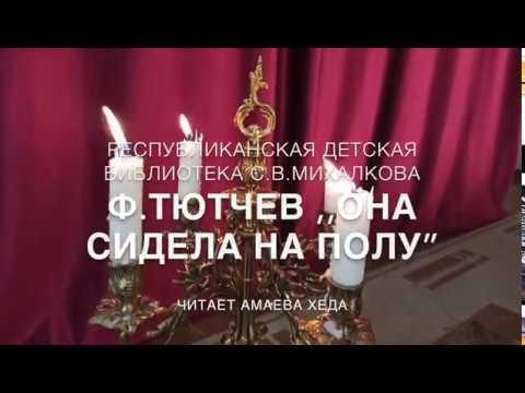 Изображение предпросмотра прочтения – ХедаАмаева читает произведение «Она сидела наполу…» Ф.И.Тютчева